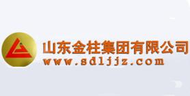 山东金柱集团有限公司