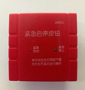AY5721紧急启停按钮