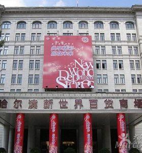 哈尔滨新世界购物中心