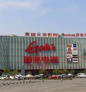 武汉国美电器