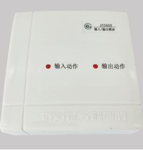 AY5660 输入输出模块